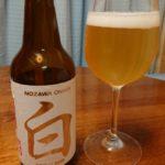 野沢温泉 クラフトビール